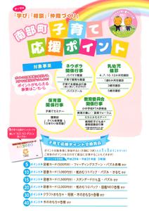 応援ポイントカタログ表紙1.png